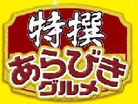 対象商品の裏面に印刷された「特撰あらびきグルメマーク」\n※パッケージ表面の大きなロゴではありません。