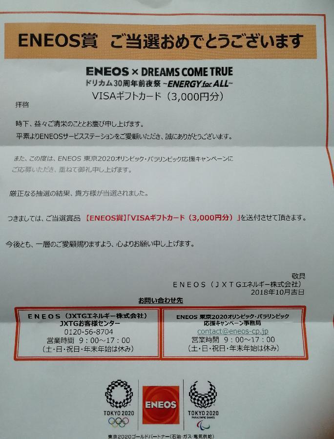 オリンピック エネオス ENEOS、東京オリンピック・パラリンピックに再生可能エネ電力を供給…FCV向け燃料も(レスポンス)